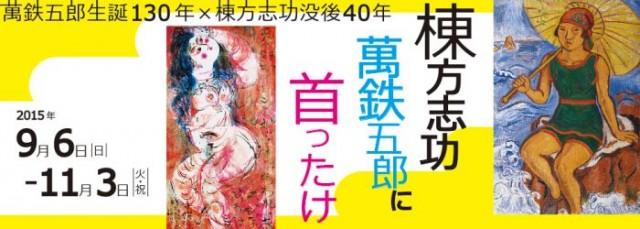 萬鉄五郎の画像 p1_17