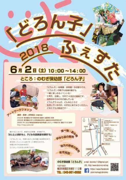 横浜・寺家町のむぎ保幼部で「どろん子ふぇすた2018」絵具遊び、おいしい野菜販売、育児相談も