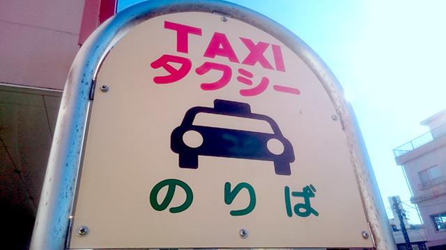 【保存版】忘年会で終電逃した…!小田原走るタクシー情報