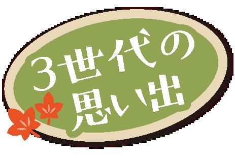 家族3世代の思い出<横浜・川崎エリア特集>
