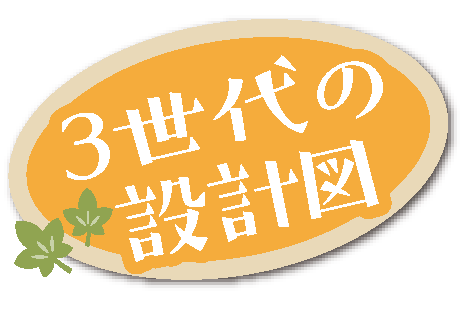 家族3世代の設計図<横浜・川崎エリア特集>