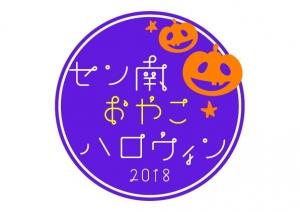 横浜市営地下鉄「センター南」駅周辺で「セン南おやこハロウィン2018」開催!!