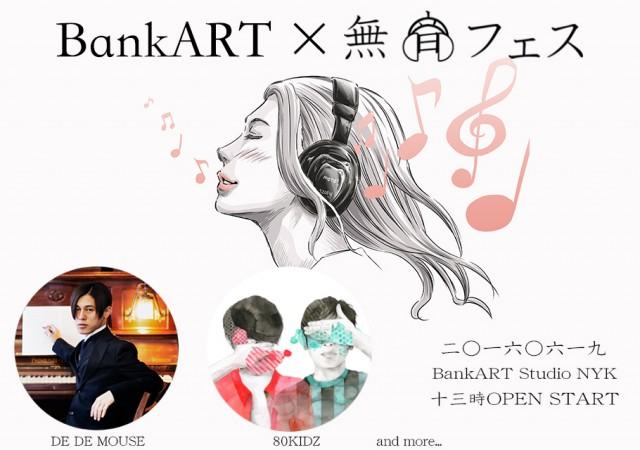 6/19 『無音フェス』開催~横浜のアート発信基地「BankART Studio NYK」で~