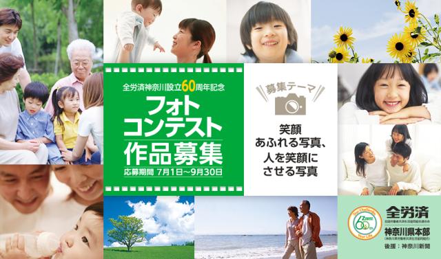 笑顔あふれる写真大募集!全労済神奈川設立60周年フォトコンテスト