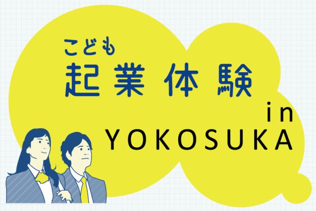 こども起業体験in Yokosuka