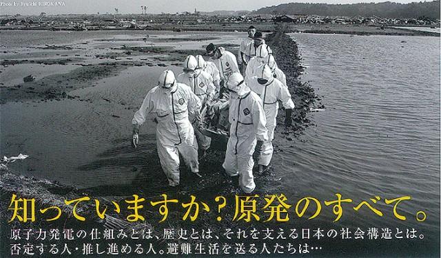 わが国のタブーに迫る―映画「日本と原発4年後」