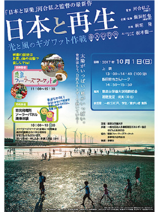 『日本と再生・光と風ギガワット作戦』上映会&飯田哲也さんトーク