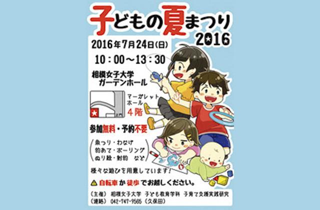 「親子で遊びにきてね!」さがじょで楽しい夏祭り@相模大野