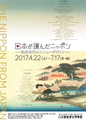 日本文化を凝縮したメニューのデザイン美を紹介!「日本が運んだニッポンー客船時代のメニューデザインー」開催中@日本郵船歴史博物館