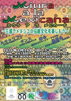 見て、聞いて、食べてメキシコを楽しむイベント 三崎でメキシコ文化デー
