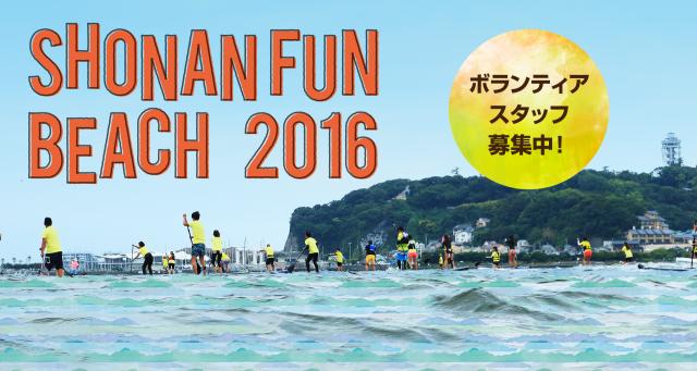 海大好きガール集まれ!江の島で朝ヨガ、サップ…「湘南ファンビーチ2016」開催