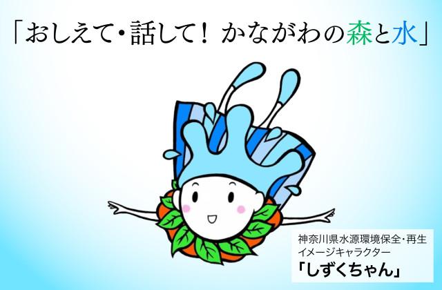 8/28相模大野にて県民フォーラムを開催