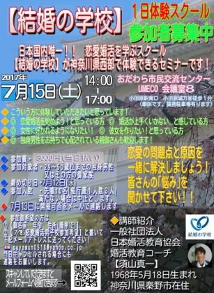 結婚の学校 1日体験スクール 神奈川県西部開催
