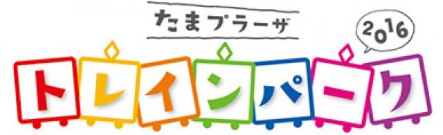 あの渋谷駅発車メロディ作曲者・向谷実さんが登場~たまプラーザテラスでライブ&トークショー~