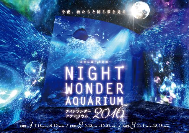 新江ノ島水族館に〝夜の海〟出現!「ナイトワンダーアクアリウム2016~月光に漂う水族館~」