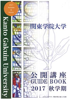 関東学院大学の公開講座 ガイドブックを無料進呈
