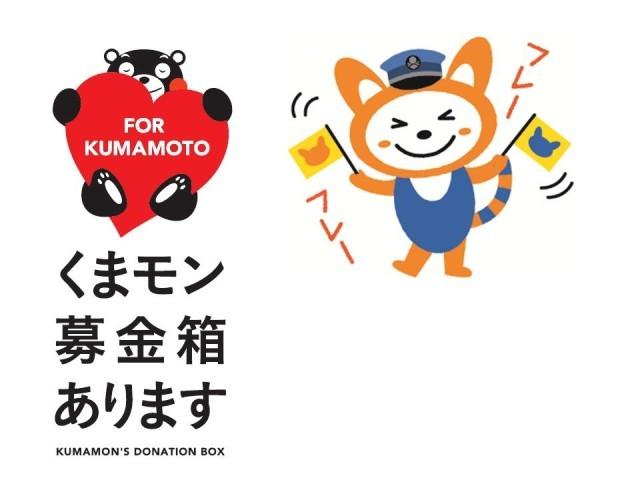 横浜ベイシェラトンホテル&タワーズで熊本県復興イベント~1000名無料招待~