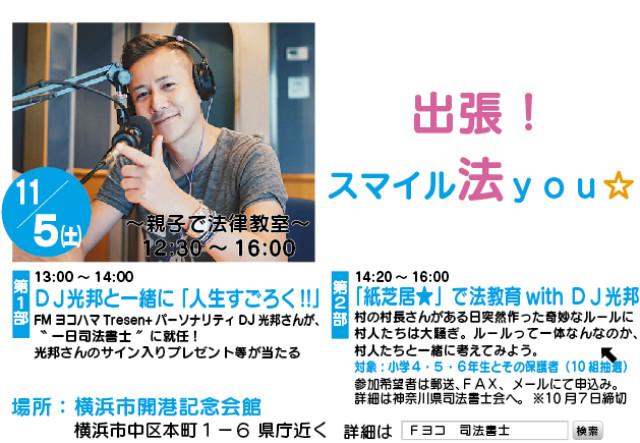 橋本で司法書士会に相談しよう 無料相談会