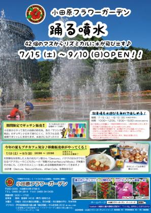小田原フラワーガーデンに夏の水遊びスポット「踊る噴水」が登場!期間中は体験イベントも盛り沢山