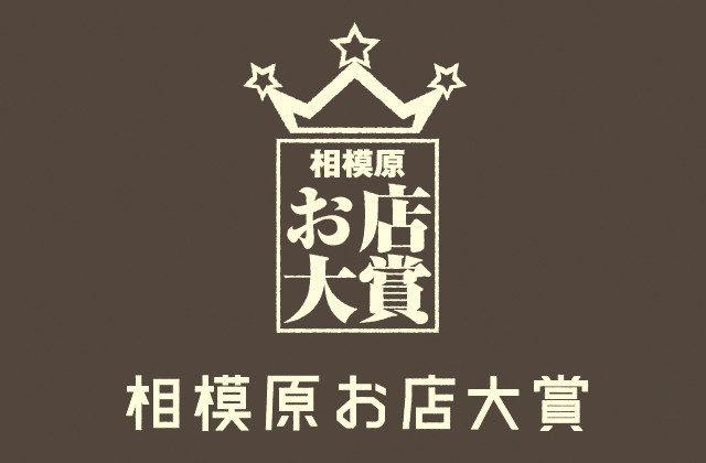 豪華賞品当たる「相模原お店大賞」、7月1日投票スタート!