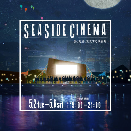 GWはみなとみらいの夜景と野外映画で素敵な夜をー「夜の海辺にたたずむ映画館SEASIDE CINEMA」【5月2日~6日@MARINE&WALK YOKOHAMA】