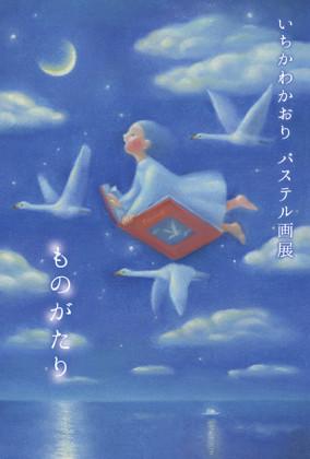 いちかわかおり パステル画展「ものがたり」 横浜市今宿地域ケアプラザ