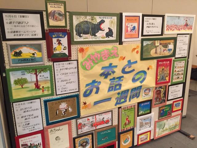 大人も子どもも楽しめる、本と仲良くなる一週間「みやまえ・本とお話しの一週間」@川崎宮前市民館
