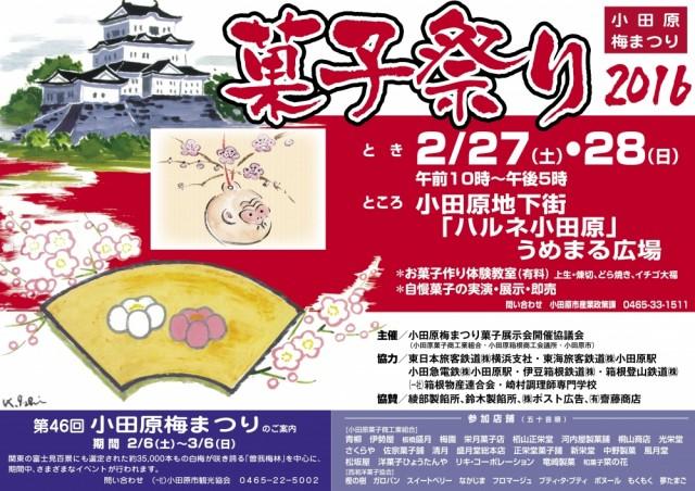 小田原 菓子祭り2016