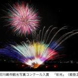 <2021年開催中止>第80回川崎市制記念多摩川花火大会