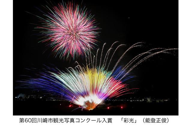 【多摩川花火大会2019年10月5日(土)】同日開催、世田谷区たまがわ花火大会と合わせて12,000発