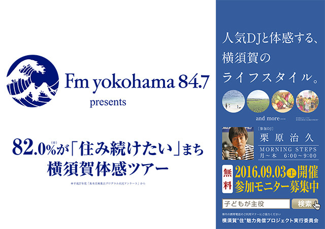 ≪参加者募集中≫Fm yokohama 84.7presents横須賀体感ツアー