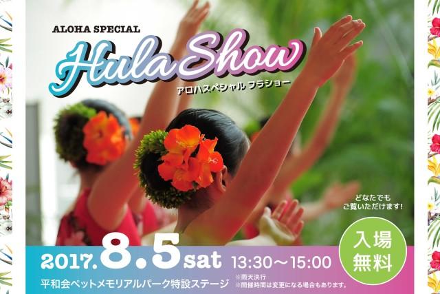 本格的フラショーを開催!本場のハワイを感じにいらしてください!夏休みイベント満載@平和会ペットメモリアルパーク(横浜市青葉区)