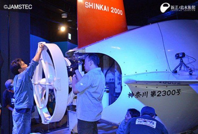 新江の島水族館で有人潜水調査船「しんかい2000」公開整備