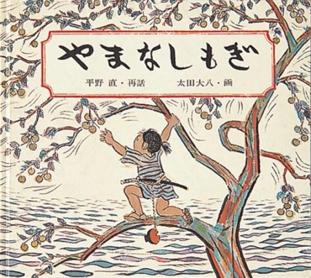 秋にちなんだ絵本を紹介します「第4回児童文学を楽しむ」9月4日茅ヶ崎教会(茅ヶ崎市中海岸)