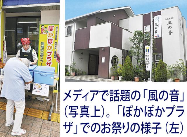 横浜市西部で介護事業を展開 利用者は1千人 成長の裏に「地域密着主義」 創業17年 介護のアイシマ(瀬谷区)
