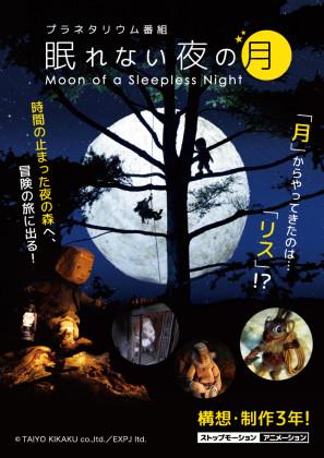 プラネタリウムで「眠れない夜の月」@はまぎん こども宇宙科学館