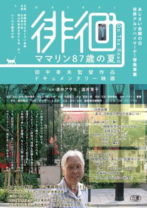ドキュメンタリー映画「徘徊 ママリン87歳の夏」。相模原で上映