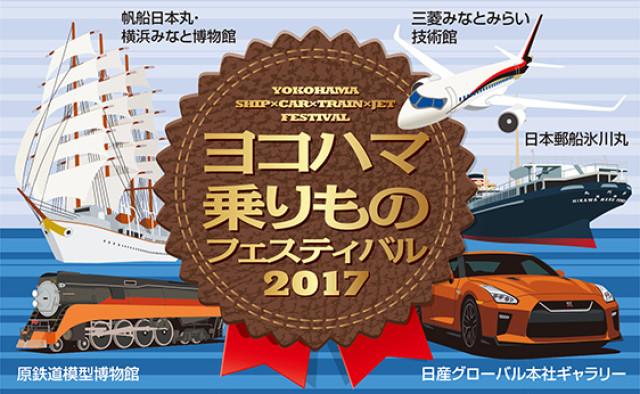 「ヨコハマ乗りものフェスティバル2017」陸・海・空の乗り物大集合!『乗りものクイズラリー』開催