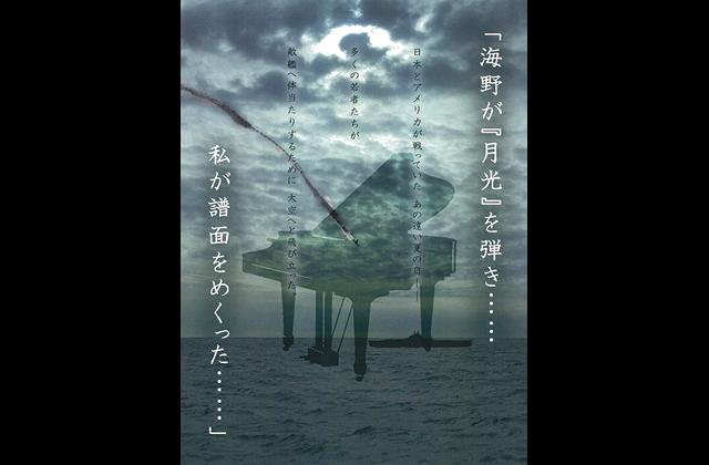 ピアノソナタ『月光』による 朗読劇 月光の夏