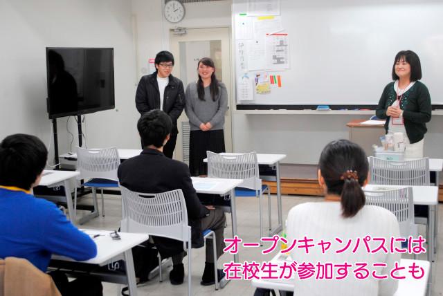 9月16日(土)に「かなふく」でオープンキャンパス開催!午後1時30分〜