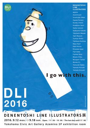 初開催!田園都市沿線在住23人のイラストレーターがあざみ野(横浜市青葉区)で「DLI展2016」
