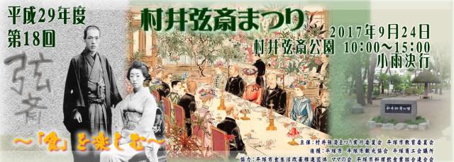 2019年「村井弦斎まつり」食べて、読んで、奏でて、子供も大人も楽しめる【平塚市】