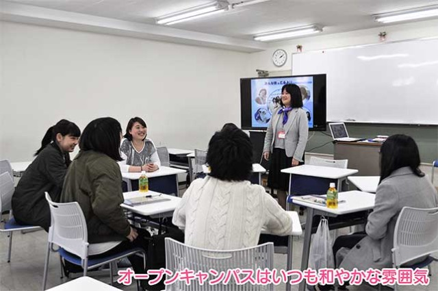 11月25日(土)に「かなふく」でオープンキャンパス開催!午後1時30分〜