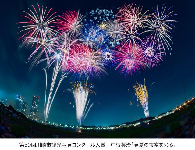 第75回川崎市制記念多摩川花火大会