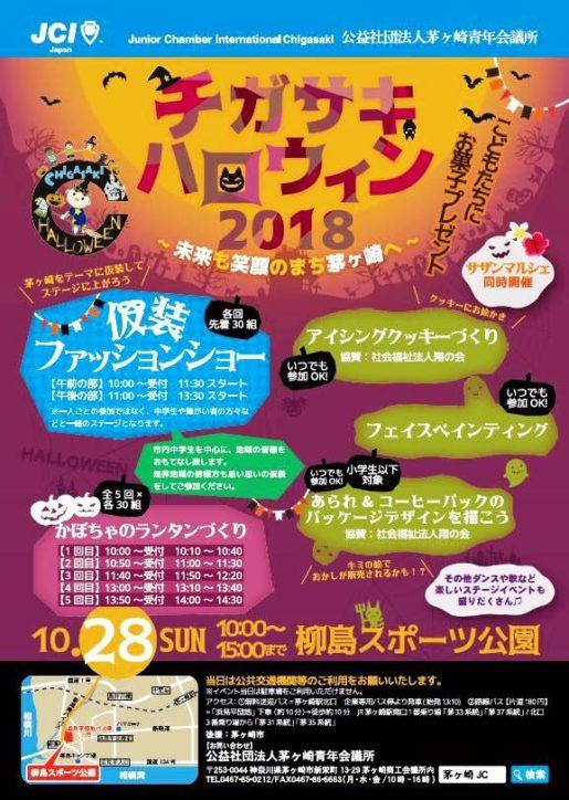 今年は柳島スポーツ公園に集合!「チガサキハロウィン2018」~未来も笑顔のまち茅ヶ崎へ~