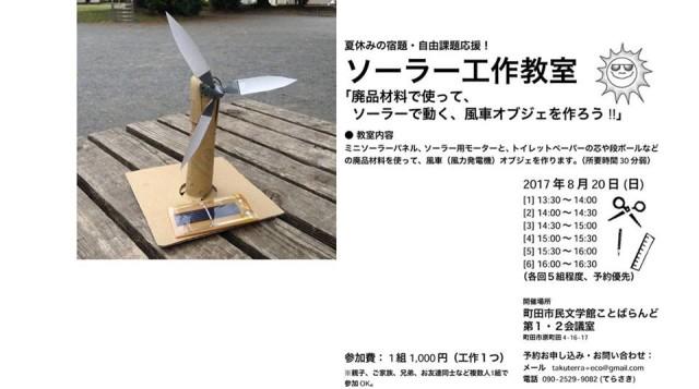 夏休みの宿題・自由課題応援!【ソーラー工作教室】「廃品材料で使って、ソーラーで動く、風車オブジェを作ろう!!」