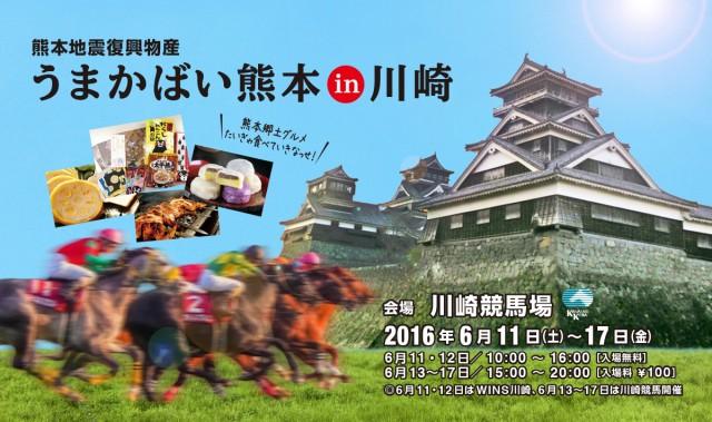 うまかばい熊本!6/11~17まで川崎競馬場で開催。いきなり団子や辛子レンコンなど登場