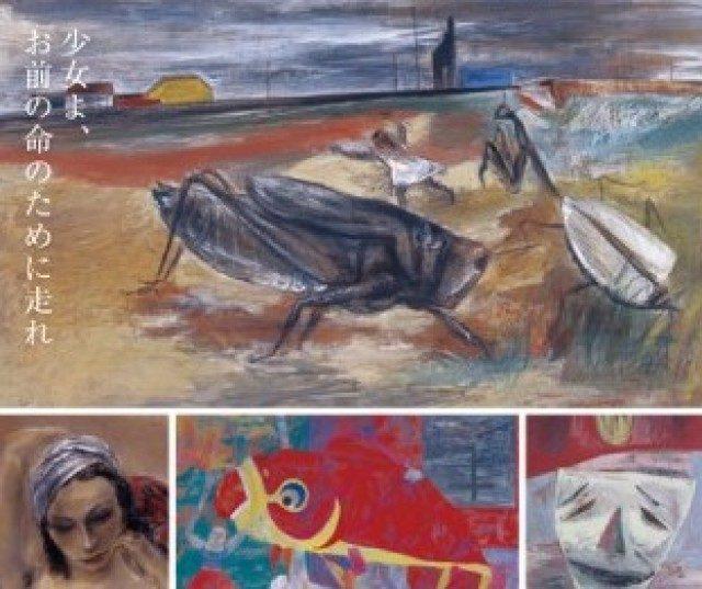 ~アメリカが再発見した画家~横浜そごう美術館で国吉康雄展