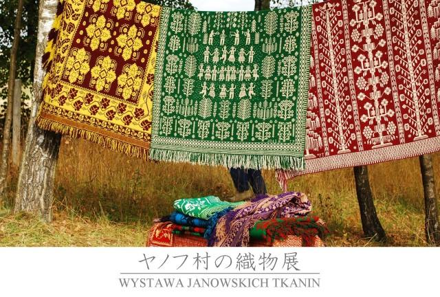 ポーランドの小さな村で受け継がれる『ヤノフ村の織物展』女性織手の初来日も@鎌倉駅近くのギャラリー