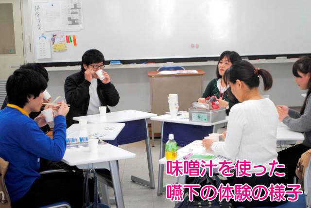 10月7日(土)に「かなふく」でオープンキャンパス開催!午後1時30分〜 味噌汁を使った嚥下の体験の様子